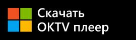 Приложение OKTV для Windows PC ПК
